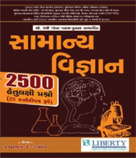 Samanya Vigyan 2500 Hetulaxi Prashno (Base On STD. 5 To STD. 10)