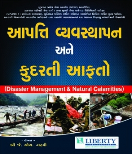 Disaster Management & Natural Calamities