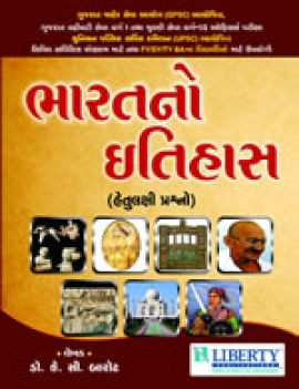 Bharat No Itihas ( Objective Questions ) by Pro. (Dr.) K.C. Barot