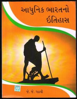 Adhunik Bharat No Itihas By J. J. Gadhvi
