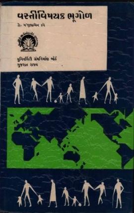 Vasti Vishayak Bhugol By Dr. Manjulaben Dave