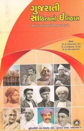 Gujarati Sahitya No Itihas ( Madhyayug Ane Arvachin Sudhara Yug )