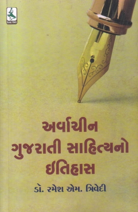 Arvachin Gujarati Sahitya no Itihas