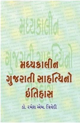 Madhyakalin Gujrati Sahitya No Itihas