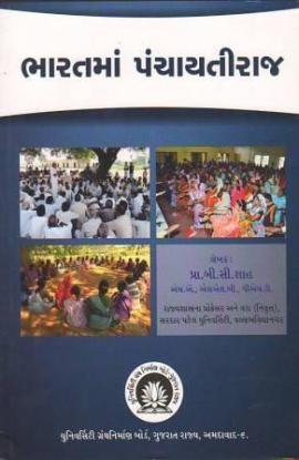 Bharat Ma Panchayati Raj