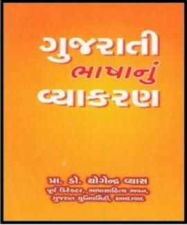 Gujarati Bhasha Nu Vyakaran