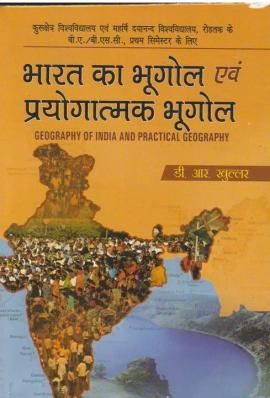 Bharat Ka Bhugol Avam Prayogatmak Bhugol