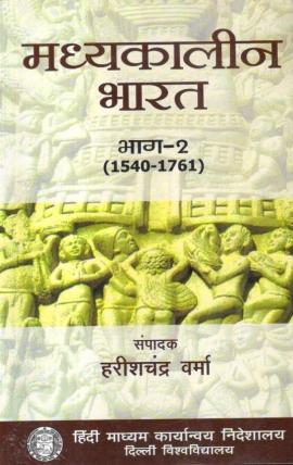 Madhyakalin Bharat Bhag-2 (1540-1761) - Harish Chandra