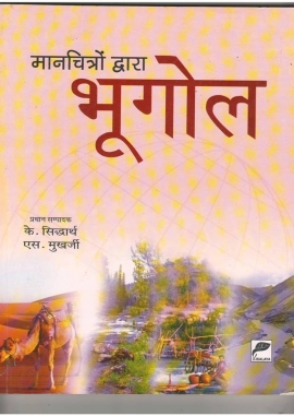 Maanchitro Dwara Bhugol By K Siddhartha