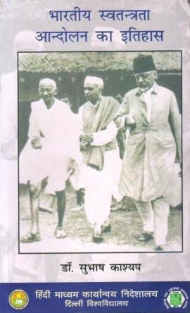 Bhartiya Swatantrata Andolan Ka Itihas - Subhash Kashyap