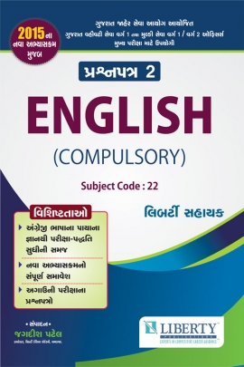 GPSC Mains ENGLISH Compulsory Paper-2