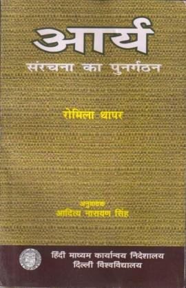 Aarya Samrachana Ka Punargathan - Romila thapar