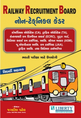 Railway Recruitment Board Non-Technical Cadre Guide
