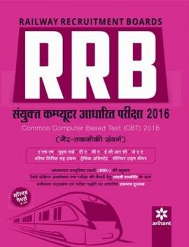 Arihant RRB Gair-Takniki Cadre Pariksha Guide