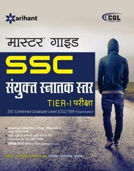 Arihant Master Guide SSC Sanyukt Snatak Sttar Tier-I Pariksha