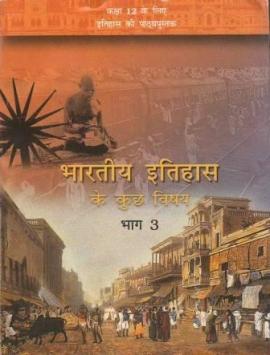 NCERT Bharitya Itihas Bhag - 3 For Class 12