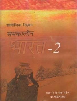 Ncert Samkalin Bharat part-II Textbook For Class - 10