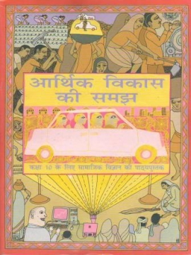NCERT Arthik Vikas Ki Samaj Textbook For Class - 10