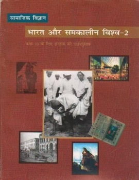 NCERT Bharat Aur Samkalin Vishwa Bhag -II Textbook For Class - 10