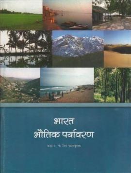 NCERT Bharat Bhautik Paryavaran Textbook For Class - 11