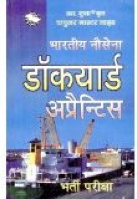 R Gupta Bhartiya Nau-Sena Dockyard Apprentice Exam Guide
