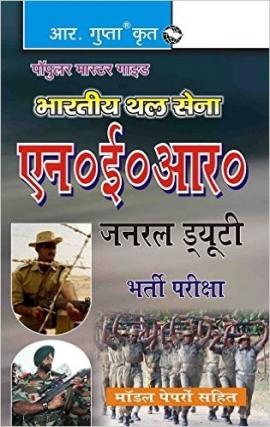 R Gupta Bhartiya Thal Sena NER General Duty Guide