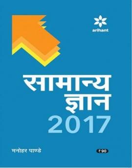 Arihant Samanya Gyan 2017