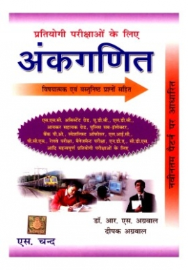 S Chand Ankganit