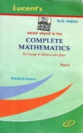 Lucent Complete Mathematics Part-1 - Liberty