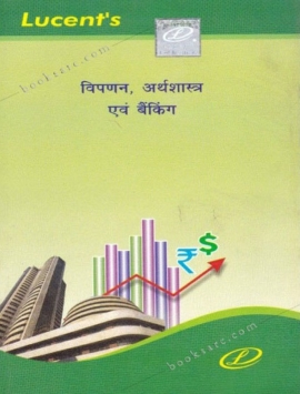 Lucent Vipanan, Arthshastra Avam Banking