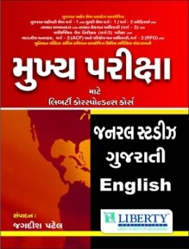 GPSC UPSC Mukhya Pariksha For DYSO Mains Exam (Liberty Correspondence Course)