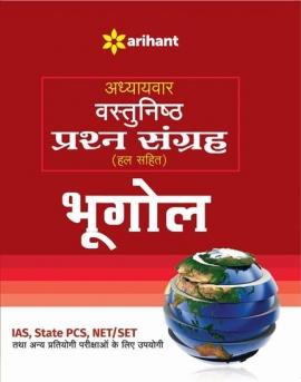 Arihant Bhugol Adhyayvar Vastunishth Prashna Sangrah