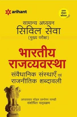 Arihant Civil Seva Mukhya Pariksha Samanya Adhyayan Bhartiya Rajyavyavastha