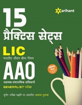 Arihant LIC Sahayak Prashasnik Adhikari AAO Generalist 15 Practice Sets