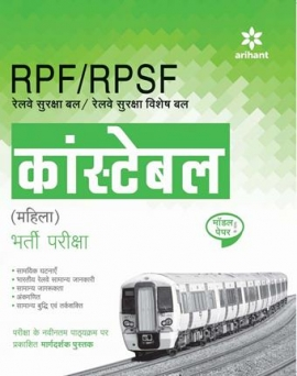 Arihant RPF / RPSF Constable Exam Guide (Mahila)