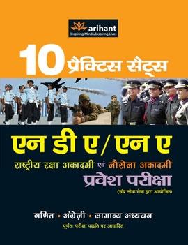 Arihant NDA / NA 10 Practice Sets