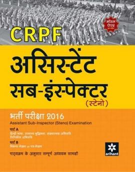 Arihant CRPF Assistant Sub-Inspectro (Steno) 2016 Exam Guide