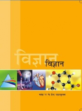 NCERT Vigyan Textbook For Class 10