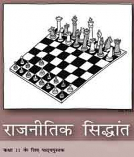 NCERT Rajnitik Siddhant Textbook For Class -11