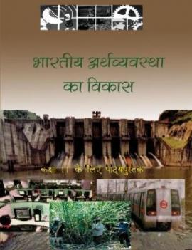 NCERT Bhartiya Arthvyvastha Ka Vikas Textbook for Class - 11