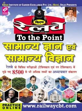 Kiran Railway To The Point Samanya Gyan Avam Samanya Vigyan