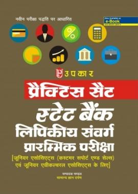 Upkar Practice Sets State Bank Lipikiya Sanvarg Prarambhik Pariksha