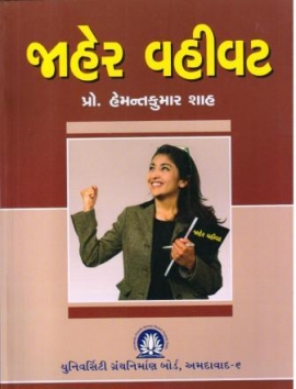 Reference books for gpsc liberty book depot online books jaher vahivat hetulaxi prashno fandeluxe Choice Image