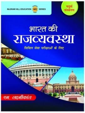 McGraw Hill Bharat Ki Rajvyavastha