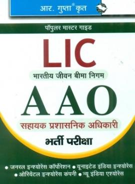 R gupta LIC Sahayak Prashasanik Adhikari (AAO) Bharti Pariksha Guide