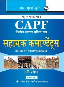 R Gupta Assistant Commandants Paper-I For CAPF & BSF/CRPF/ITBP/SSB/CISF