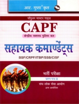 R Gupta Assistant Commandants Paper-II For CAPF & BSF/CRPF/ITBP/SSB/CISF
