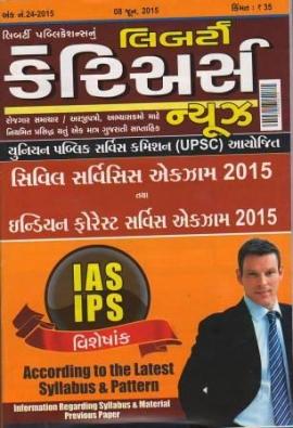 Liberty Career News IAS / IPS Visheshank - 2015