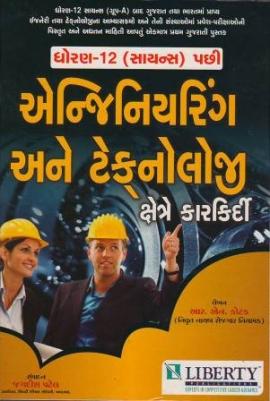 Std. 12 Vigyan Pravah Pachhi Engineering Ane Technology Kshetre Karkirdi