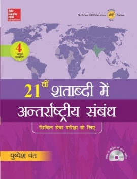 McGraw Hill 21vi Shatabdi Mein Antarastriya Sambandh Civil Seva Pariksha Hetu